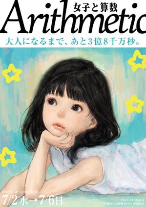 Chirasi_naga_ob