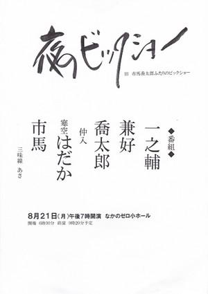 Img_20170822_0001_2
